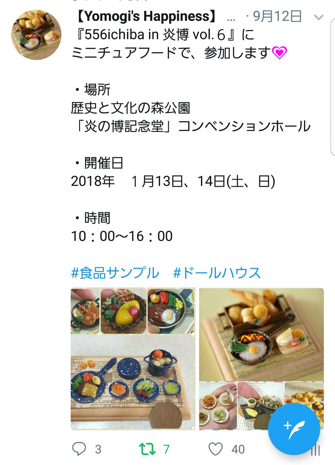 ミニチュアフード,556ichiba,佐賀県,キャンセル,ハンドメイド