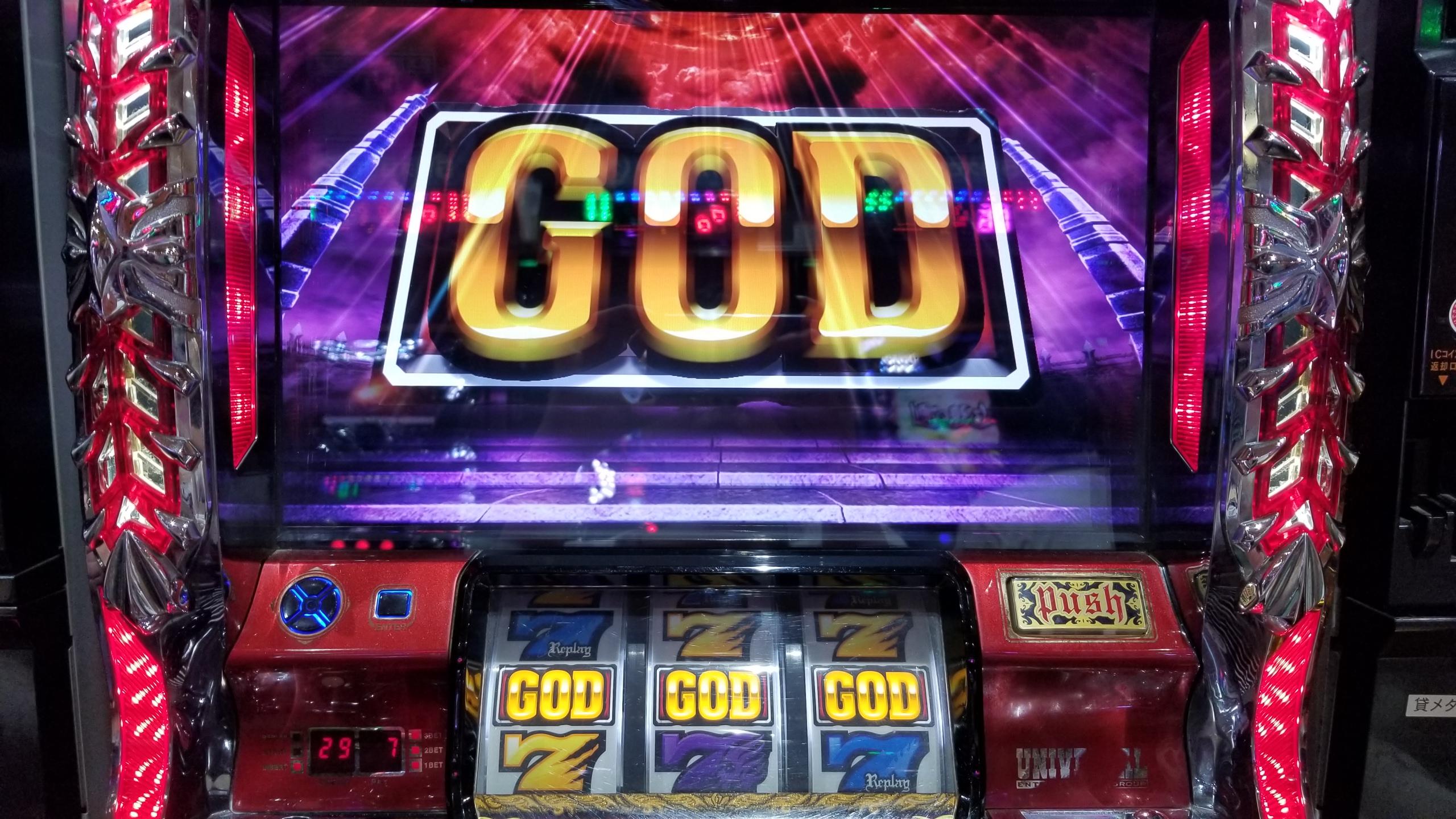 パチスロゴッド,GOD,5スロ,パチプロ生活,稼ぐ,勝てる,遊ぶ,趣味