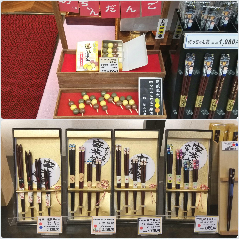 愛媛県,お土産物産店,お箸置き,綺麗,素晴らしい,素敵,道後商店街