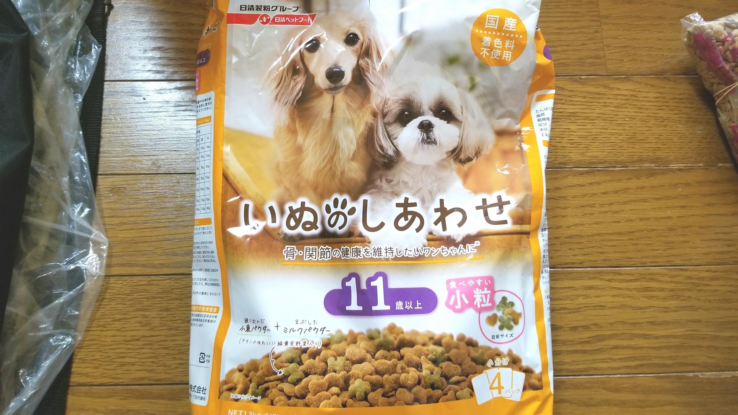 ペット愛犬,いぬのしあわせドッグフード,安いイオン,ごはん食べない