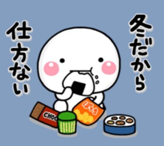 太りやすい寒い冬たべること大好きダイエット諦めた痩せたい