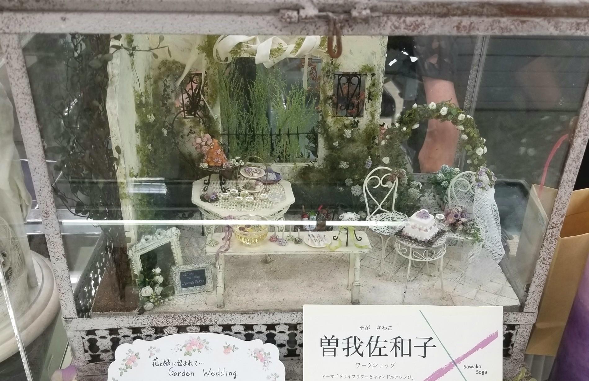 京王百貨店ドールハウス展, 曽我佐和子, ミニチュア, ドールハウス