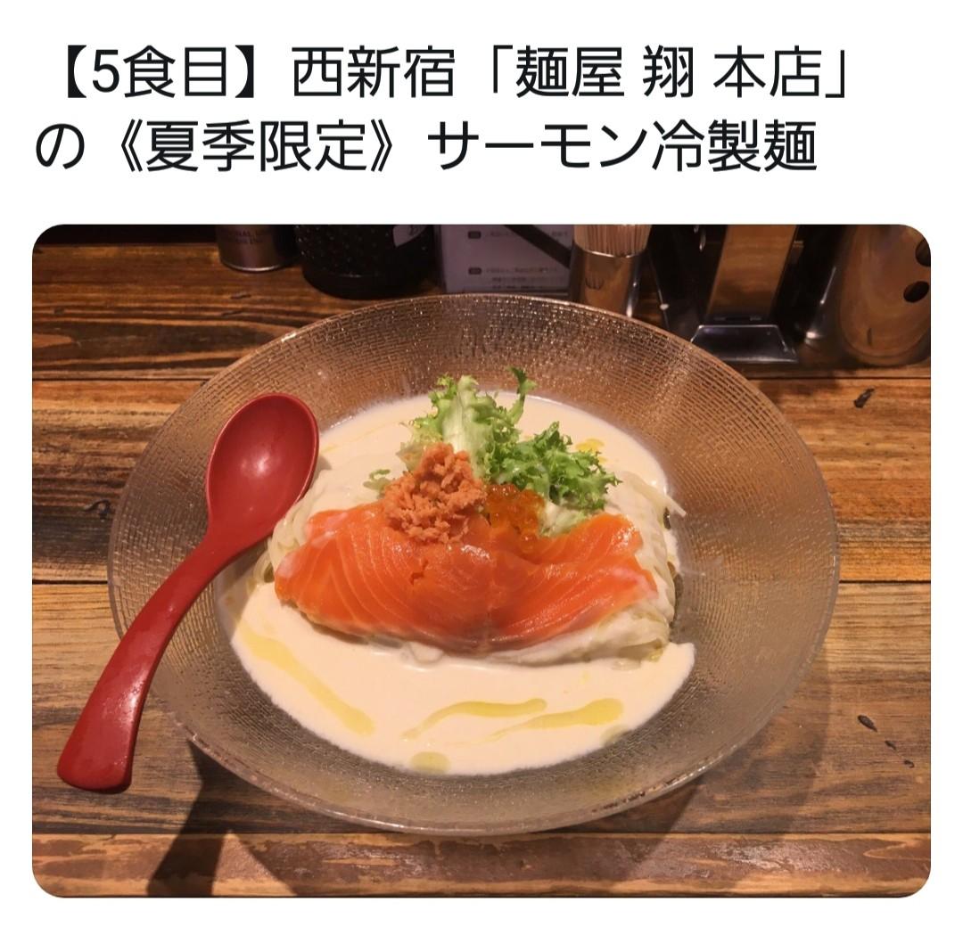 東京西新宿,限定ラーメン,サーモン冷麺,麺屋翔,あっさり濃厚おすすめ
