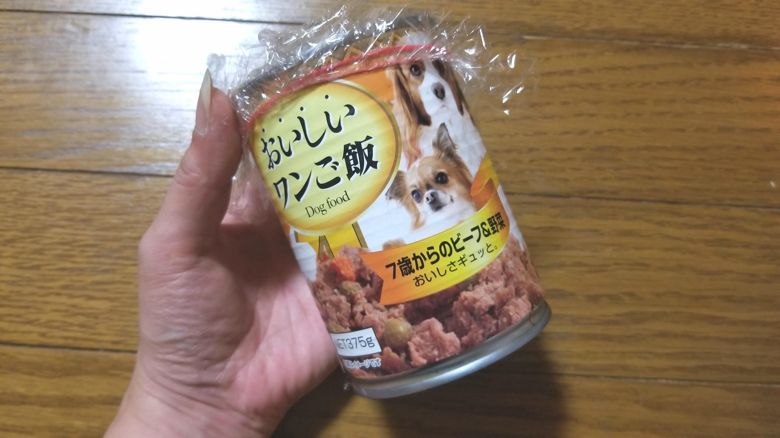 缶詰めドッグフード,室内犬の食事管理,便や肛門のチェック,老犬