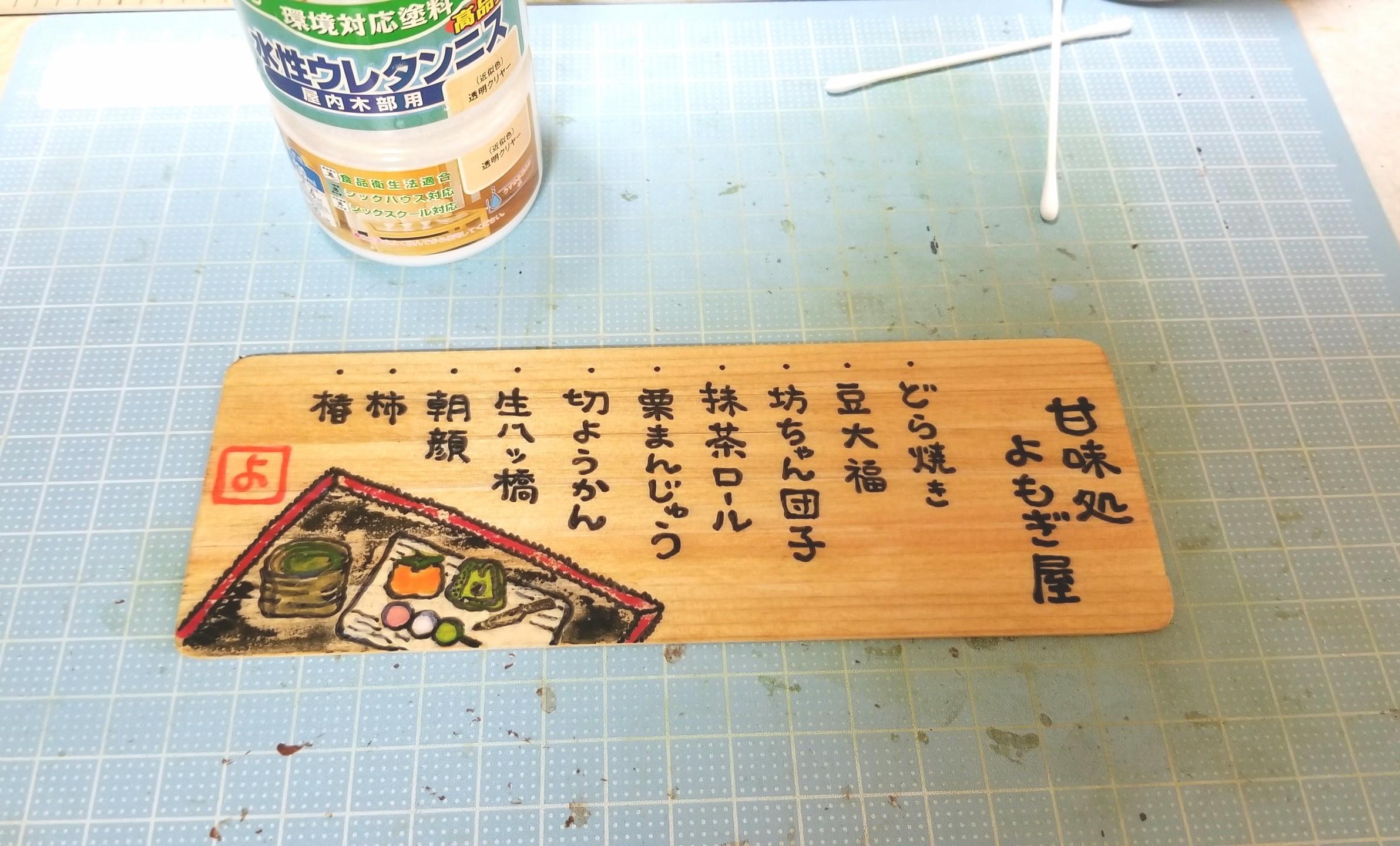 ミニチュア,お品書き,和菓子屋,作り方,イラスト,ねんどろ刀剣男子