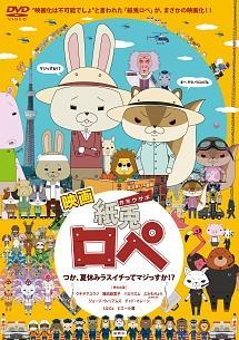 映画 「紙兎ロぺ」 つか、夏休みラスイチってマジっすか!?