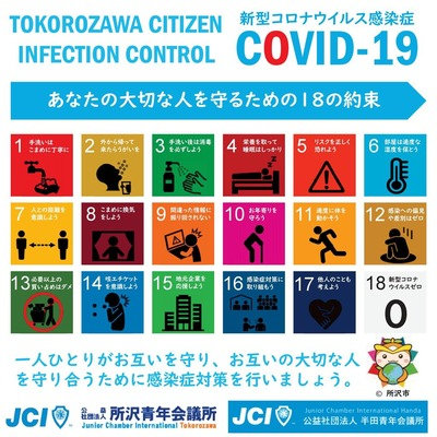 COVID-19_TOKOROZAWA