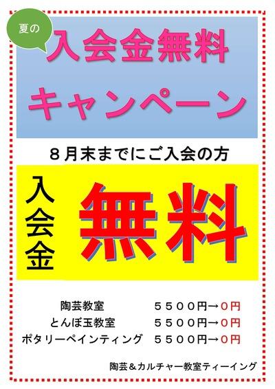 入会金無料キャンペーン20210701_page-0001