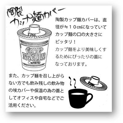 カップ麵カバー説明