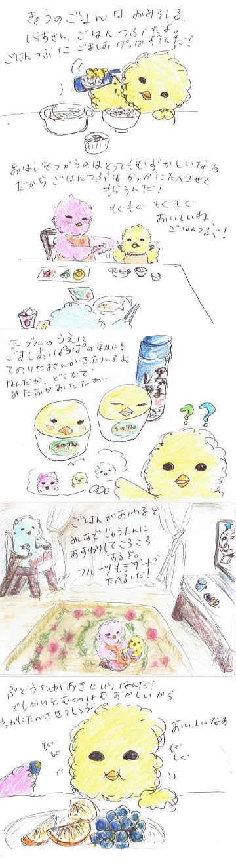 12 - 16 - コピー