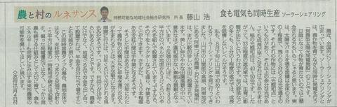 藤山浩さんソーラーシェアリング記事