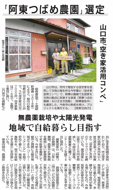 阿東つばめ農園空き家交流選定毎日新聞