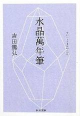 水晶万年筆
