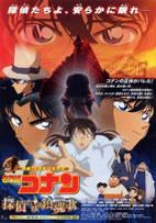 Conan the Movie 10