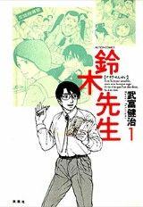 鈴木先生 コミック