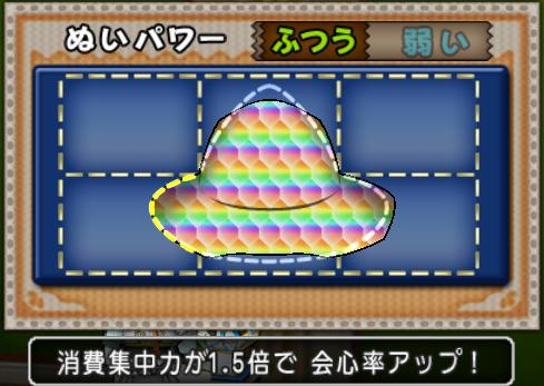虹会心ターン