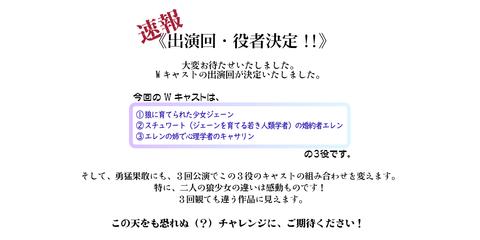 sokuho-wcast