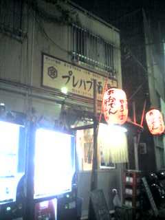 恵比寿・プレハブ酒場1