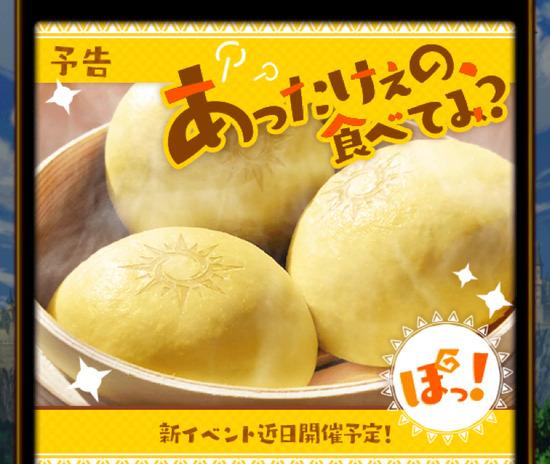 【ウィズ】〈中華まんイベ!?〉新イベントの開催が決定!!饅頭のマークやセリフ的にカヌエ関連イベントか!?