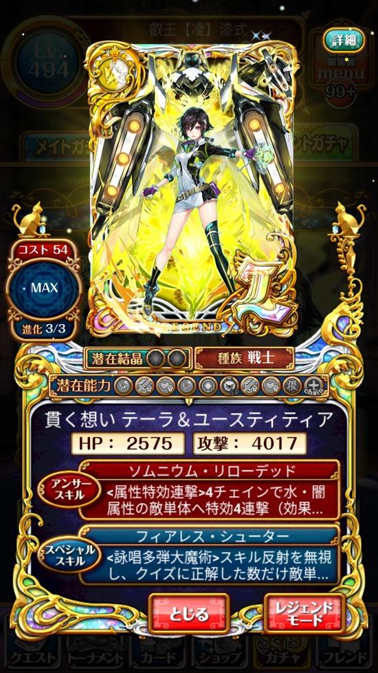 Screenshot_20171013-160555[1]