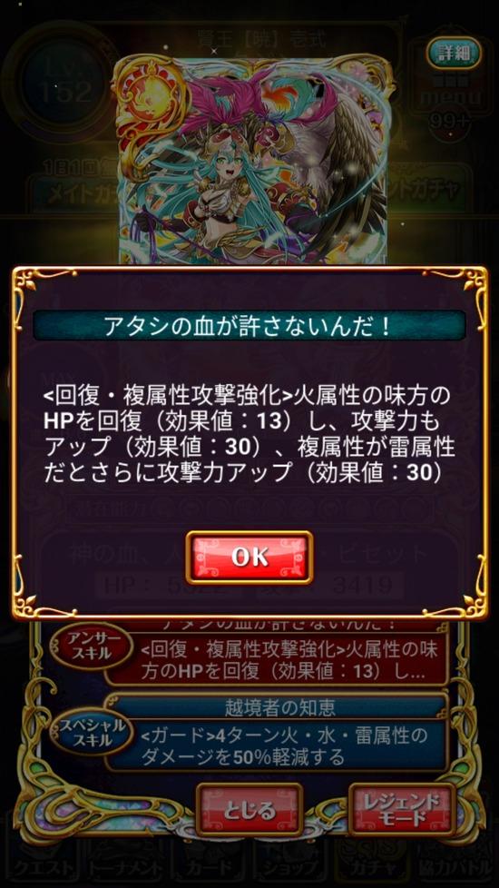 Screenshot_20180706-163210