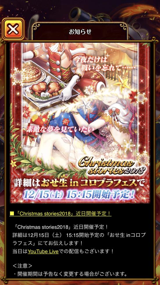 【ウィズ】〈Christmas stories〉「今夜だけは戦いを忘れて……素敵な夢を見ていたい」今回更新の二人は一体誰?