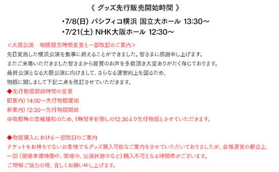 【ウィズ】〈ライブコンサート2018‐大阪公演‐〉先行物販開始時間の変更とチケットをお持ちでないお客様へのご案内を追加!