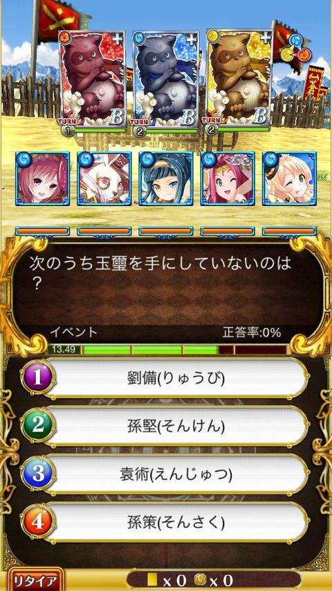 【ウィズ】玉璽 ←なんて読むの?