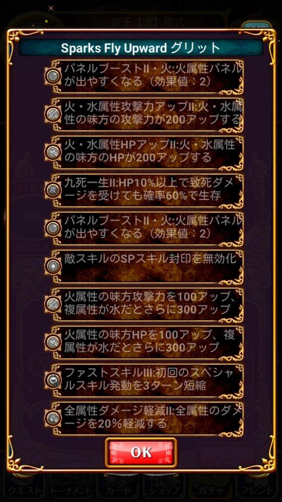 Screenshot_2017-03-17-18-09-13[1]