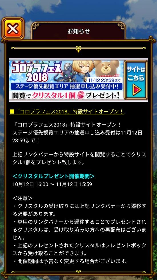 Screenshot_20181012-160300
