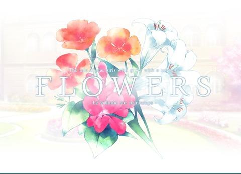 FLOWERS 春編 プレイ日記 9日目