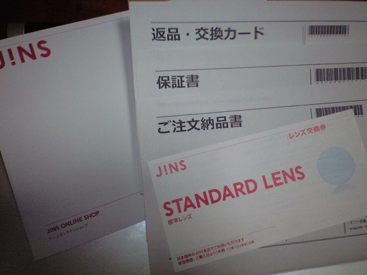 レンズ 交換 ジンズ 他社メガネのレンズだけ交換方法。JINSやゾフ、眼鏡市場のレンズ交換費用はいくら?