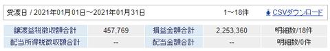 SnapCrab_NoName_2021-2-7_2-2-26_No-00