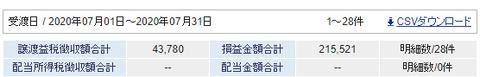 SnapCrab_NoName_2020-8-12_18-59-30_No-00