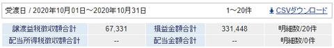 SnapCrab_NoName_2020-12-20_22-36-16_No-00