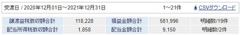 SnapCrab_NoName_2020-12-30_20-41-51_No-00