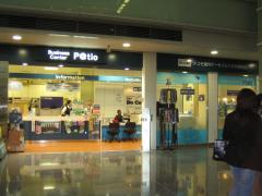 ビジネスセンターパティオ