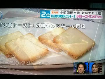 小倉トースト ラングドシャ
