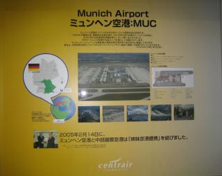 セントレア空港の姉妹都市はミュンヘン空港