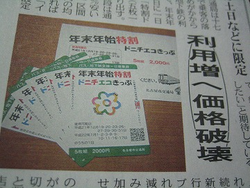 s-donichieco-5set-news