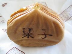 大須名物栗子
