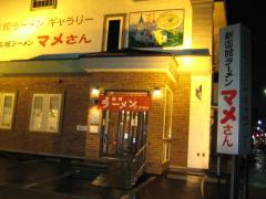 新函館ラーメン マメさん