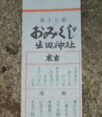 生田神社のおみくじ