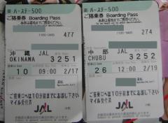 2007年2月17日の搭乗券