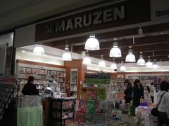 本のマルゼン