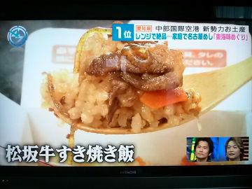 松坂牛すき焼き飯