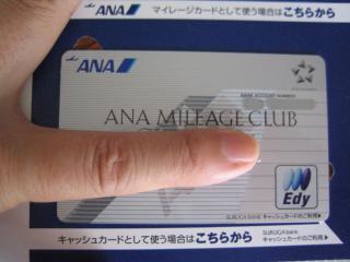 新しいANAマイレージカード