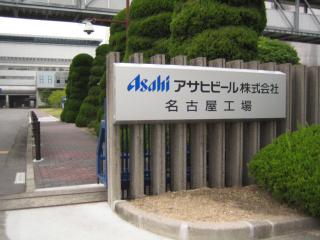 アサヒビール名古屋工場の入口