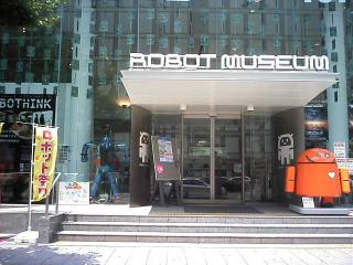 ロボットミュージアム