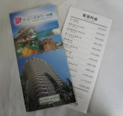 ビーチタワー沖縄のパンフ